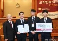 서울대 법학전문대학원 '헬러', 제5회 모의헌법재판 경연대회 대상
