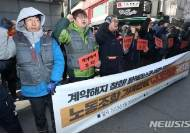 전국택배연대노동조합 '노조탄압 규탄한다'