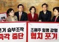"""與 """"한국당, 바빠서 '5시간30분' 단식?…보이콧에 뭐가 바쁜가"""""""