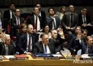 미·러, 베네수엘라 문제 놓고 유엔 안보리서 충돌