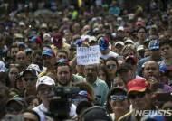 베네수엘라, 美외교관 출국 시한 연장
