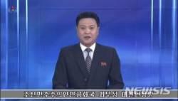 """北매체, 南대테러·혹한기훈련도 비난 """"무분별한 불장난""""(종합)"""