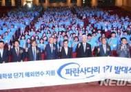 국가 지원 해외연수 '파란사다리' 주관 5개大 공모