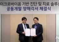 휴온스·지놈앤컴퍼니, 장내 미생물 유전정보 연구 '맞손'