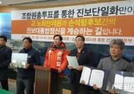 """민중당 손석형 예비후보 """"진보단일 후보가 반드시 당선돼야"""""""