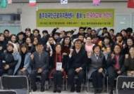 [충주소식]충주 외국인지원센터 한국어학교 개강 등