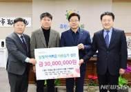 [수원소식] 13개 청소대행업체 3000만원 기탁 등