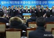법무사 개인회생 포괄수임 유죄판결 규탄 기자회견