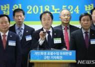 법무사 개인회생 포괄수임 유죄판결 규탄