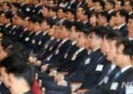 전국세무관서장회의