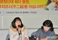 """日시민단체 """"3·1절 100주년, 일본은 전쟁범죄 사과"""" 촉구"""