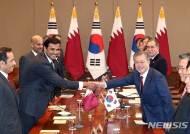 한·카타르, 多분야 실질 협력 강화 합의···7건 MOU 체결