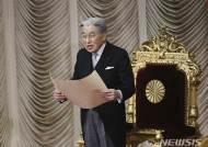 일본 정기국회, 아베 총리 연설 관심