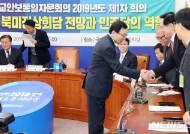 민주당 외교안보통일자문회의