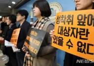 아청법 개정안 법사위 통과촉구 기자회견