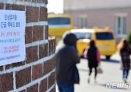 사립유치원 폐원으로 실업자 전락 교사들 어쩌나…교육당국 '나몰라라'