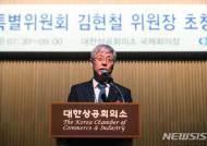 """한국당 """"김현철 사퇴로 국민들 상처 안 없어져...석고대죄해야"""""""