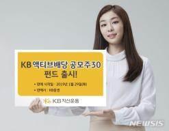 KB운용, 'KB액티브배당공모주30펀드' 출시