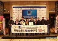 태백산 눈축제, 소비자 선정 겨울관광축제 부문 대상 수상