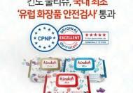 킨도 물티슈, 국내 첫 '유럽 화장품 안전검사' 통과