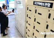 제주도, 안심 무인택배 보관함 설치·운영사업 공모