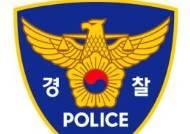 광양서 보이스피싱 인출책·송금책 2명 검거