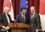 日-EU EPA 내달 1일 발효…세계 최대 자유무역권 탄생