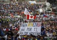미 국무부, 베네수엘라에 자국민 여행 금지 조치