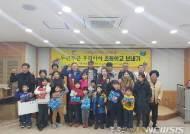 [하동소식]군, 다문화가정 자녀 초등학교 보내기 교육 등