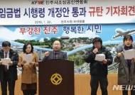 진주소상공인연합회 '최저임금법' 시행령 개정안 통과 규탄