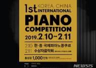 [교육소식] '한·중 국제 피아노 페스티벌&콩쿠르' 배재대서 열려 등