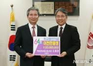 목원대학교회 김홍관 목사 목원대 발전기금 기탁