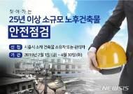 시흥시, 소규모 노후건축물 안전 점검