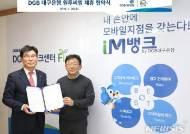 [대구소식]DGB대구은행, 원투씨엠과 핀테크 활성화 업무협약 등