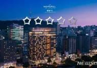 노보텔 앰배서더 동대문, 5성 호텔 우뚝…2월28일까지 '스타 패키지' 자축