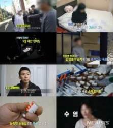 강성훈 편 '실화탐사대' 예정대로, 방송금지가처분 기각