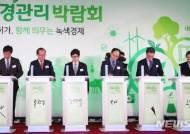 '5대 발전사 통합환경관리 협약식'