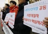 시청 앞 노량진수산시장 갈등 해결 촉구