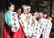 입춘첩 선물받은 외국인유학생들