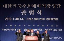 """남북 軍합의에 뿔난 예비역 장성들 새 단체 출범...""""합의서 폐기하라"""""""