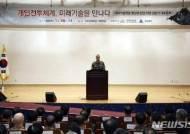 김용우 육군참모총장, 워리어 플랫폼 전문가 대토론회 환영사