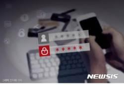 작년 사이버범죄 15만건 '역대 두번째'…75%는 사기