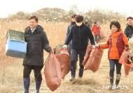 한강청, 장항습지 쓰레기 등 환경정화 활동