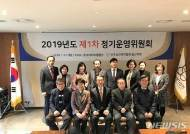 인구보건복지협회 울산시지회 정기운영위원회