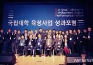 충남대 '제1회 국립대학육성사업 성과포럼'