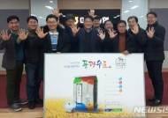 전남농협, 쌀 공동브랜드 '풍광수토' 100억 판매 달성 총력전