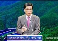 """김돈곤 청양군수 """"기회균등이 실현되는 공정사회 조성"""""""