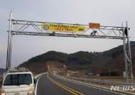 하동~완사간 국도 2호선, 국도 최초로 구간단속카메라 설치