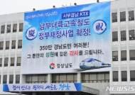 '남부내륙고속철도 정부재정사업 확정' 현수막