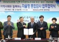 경남교육청-한국공인노무사회 업무협약 체결